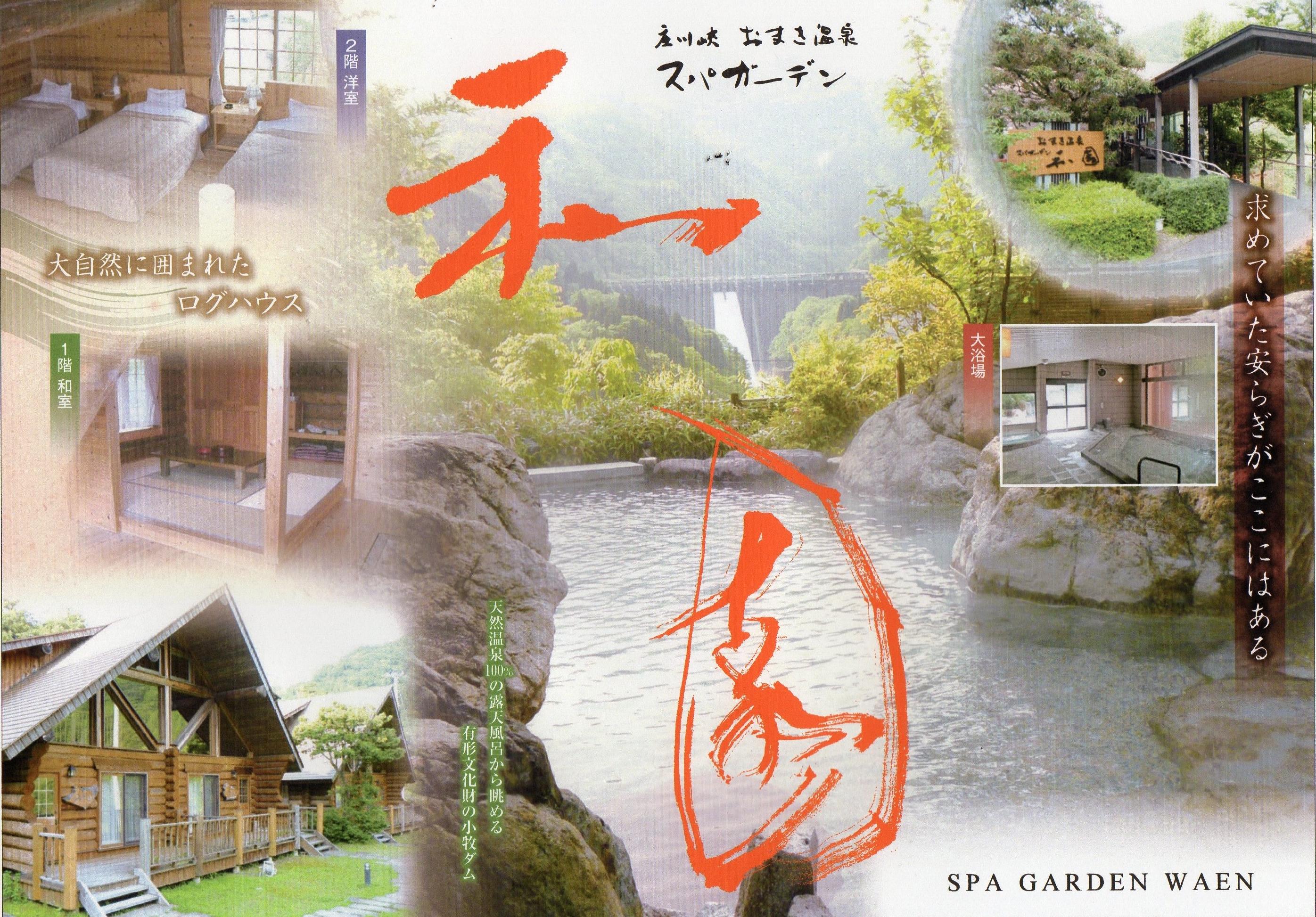 【おまき温泉和園公式サイト】